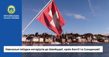 Навчальні поїздки нотаріусів до Швейцарії, країн Балтії та Скандинавії