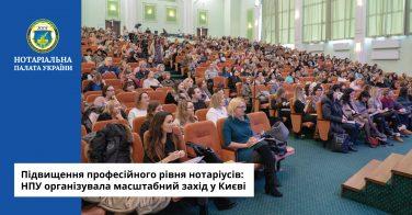 Підвищення професійного рівня нотаріусів: НПУ організувала масштабний захід у Києві