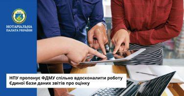 НПУ пропонує ФДМУ спільно вдосконалити роботу Єдиної бази даних звітів про оцінку