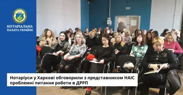 Нотаріуси у Харкові обговорили з представником НАІС проблемні питання роботи в ДРРП