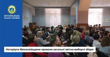 Нотаріуси Миколаївщини провели загальні звітно-виборчі збори