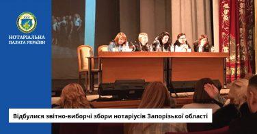 Відбулися звітно-виборчі збори нотаріусів Запорізької області