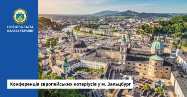 Конференція європейських нотаріусів у м. Зальцбург