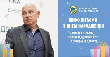 Вітаємо з днем народження Миколу Бельдєя!