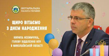 Вітаємо з днем народження Кирила Нехимчука!