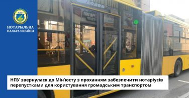 НПУ звернулася до Мін'юсту з проханням забезпечити нотаріусів перепустками для користування громадським транспортом
