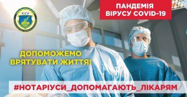Допоможемо лікарям рятувати життя!