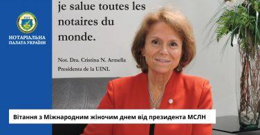 Вітання з Міжнародним жіночим днем від президента МСЛН