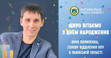 Вітаємо з днем народження Юрія Пилипенка!