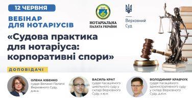 12 червня – вебінар «Судова практика для нотаріуса: корпоративні спори»