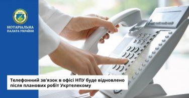 Телефонний зв'язок у офісі НПУ буде відновлено після планових робіт Укртелекому