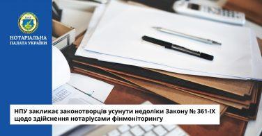 НПУ закликає законотворців усунути недоліки Закону № 361-IX щодо здійснення нотаріусами фінмоніторингу