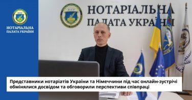Представники нотаріатів України та Німеччини під час онлайн-зустрічі обмінялися досвідом та обговорили перспективи співпраці