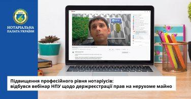 Підвищення професійного рівня нотаріусів: відбувся вебінар НПУ щодо держреєстрації прав на нерухоме майно