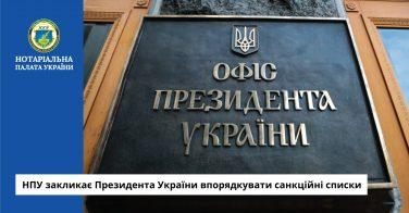 НПУ закликає Президента України впорядкувати санкційні списки