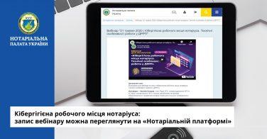 Кібергігієна робочого місця нотаріуса: запис вебінару можна переглянути на «Нотаріальній платформі»