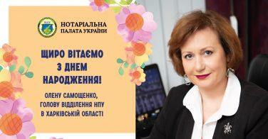 Вітаємо з днем народження Олену Самощенко!