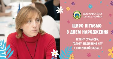 Вітаємо з днем народження Тетяну Суханову!