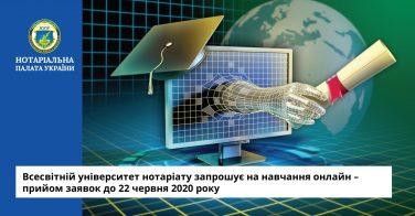Всесвітній університет нотаріату запрошує на навчання онлайн – прийом заявок до 22 червня 2020 року