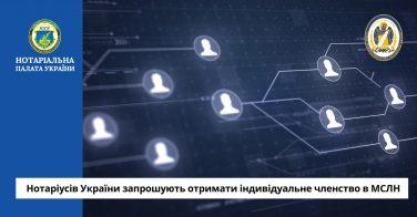 Нотаріусів України запрошують отримати індивідуальне членство в МСЛН