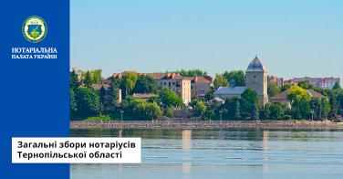 Загальні збори нотаріусів Тернопільської області