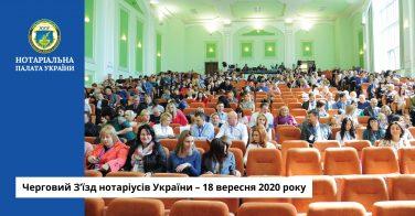Черговий З'їзд нотаріусів України відбудеться 18 вересня 2020 року