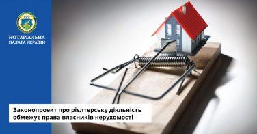 Законопроект про рієлтерську діяльність обмежує права власників нерухомості