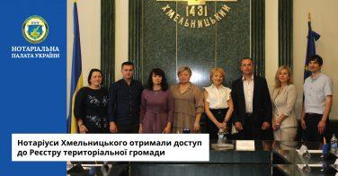 Нотаріуси Хмельницького отримали доступ до Реєстру територіальної громади