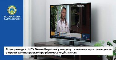 Віце-президент НПУ Олена Кирилюк у випуску теленовин прокоментувала загрози законопроекту про рієлтерську діяльність