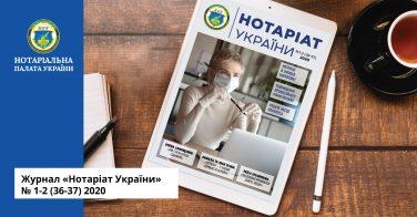 Журнал «Нотаріат України», № 1-2 (36-37) 2020