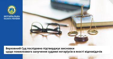 Верховний Суд послідовно підтверджує висновки щодо помилкового залучення судами нотаріусів в якості відповідачів