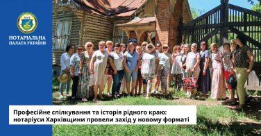 Професійне спілкування та історія рідного краю: нотаріуси Харківщини провели захід у новому форматі