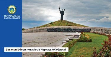 Загальні збори нотаріусів Черкаської області