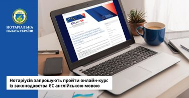 Нотаріусів запрошують пройти онлайн-курс із законодавства ЄС англійською мовою