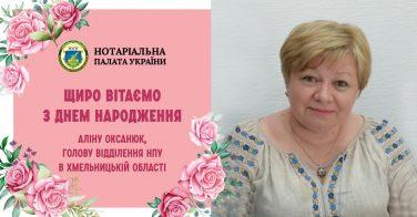 Вітаємо з днем народження Аліну Оксанюк!