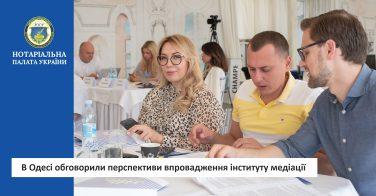 В Одесі обговорили перспективи впровадження інституту медіації