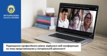 Підвищення професійного рівня: відбулася веб-конференція на тему представництва у нотаріальній діяльності
