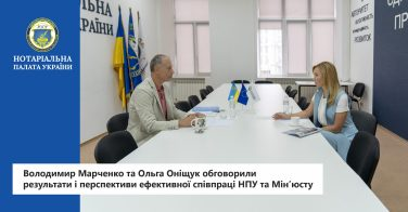 Володимир Марченко та Ольга Оніщук обговорили результати і перспективи ефективної співпраці НПУ та Мін'юсту