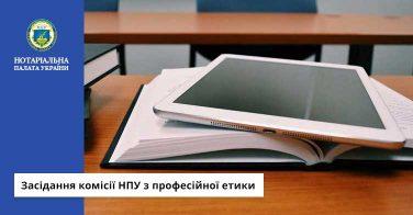 Засідання Комісії НПУ з питань професійної етики нотаріусів