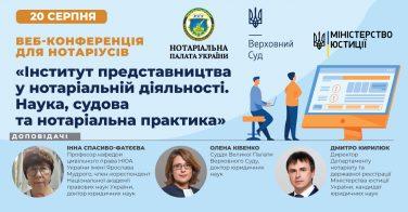 Веб-конференція «Інститут представництва у нотаріальній діяльності. Наука, судова та нотаріальна практика»