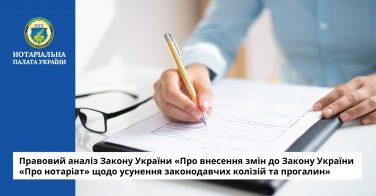 Правовий аналіз Закону України «Про внесення змін до Закону України «Про нотаріат» щодо усунення законодавчих колізій та прогалин»