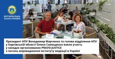 Володимир Марченко та Олена Самощенко взяли участь у заході з питань впровадження інституту медіації в Україні