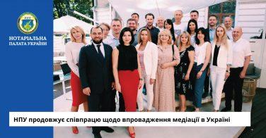 НПУ продовжує співпрацю щодо впровадження медіації в Україні