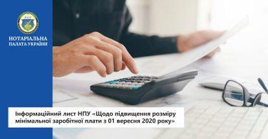 Інформаційний лист НПУ «Щодо підвищення розміру мінімальної заробітної плати з 01 вересня 2020 року»
