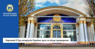 Черговий З'їзд нотаріусів України: дата та місце проведення