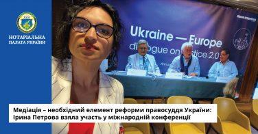 Медіація – необхідний елемент реформи правосуддя України: Ірина Петрова взяла участь у міжнародній конференції