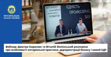Вебінар: Дмитро Кирилюк та Віталій Желінський розповіли про особливості нотаріальної практики, держреєстрації бізнесу і новий ЄДР