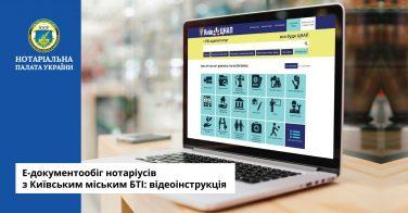 Е-документообіг нотаріусів з Київським міським БТІ: відеоінструкція