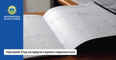 Черговий З'їзд нотаріусів України переноситься