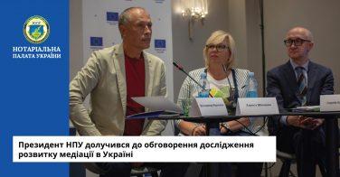 Президент НПУ долучився до обговорення дослідження розвитку медіації в Україні